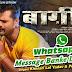व्हाट्सएप्प के मैसेज बनके । Whatsapp Ke Message Banke