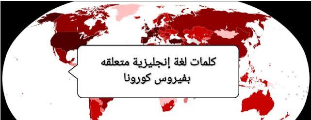 جميع جمل الترجمة translation عربي وانجليزي التى تتعلق بفيروس كورونا covid 19 للثانوية العامة
