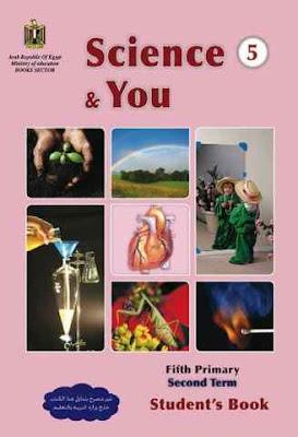 تحميل كتاب العلوم باللغة الانجليزية للصف الخامس الابتدائى 2017 الترم الثانى
