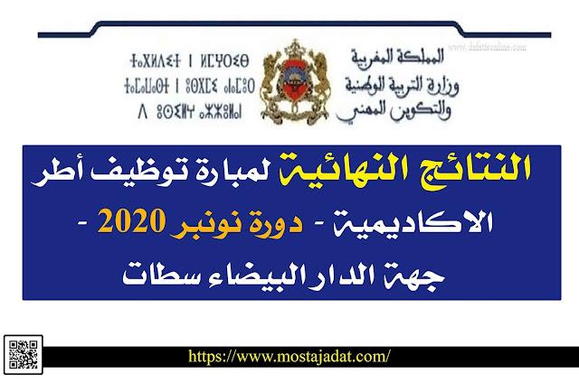 النتائج النهائية لمبارة توظيف أطر الاكاديمية دورة نونبر 2020 - جهة الدار البيضاء سطات