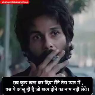 dhokha shayari pic in hindi