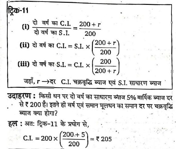 किसी धन पर 2 वर्ष का  साधारण व्याज 5% वार्षिक व्याज  दर से ₹200 है । इतने ही वर्ष एवं समान मूलधन का समान दर पर चकवृद्धि का व्याज क्या होगा ?