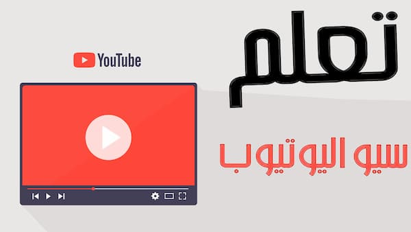 كتابة عنوان ووصف وكلمات مفتاحية للفيديو لتصدر البحث | سيو اليوتيوب