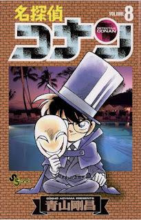 名探偵コナン コミック 第8巻 | 青山剛昌 Gosho Aoyama |  Detective Conan Volumes