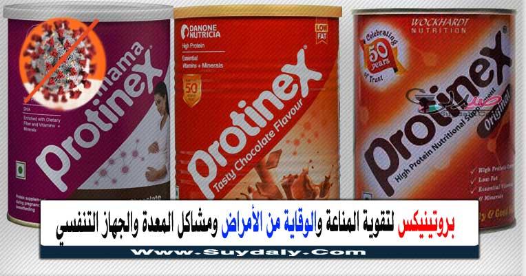 بروتينيكس بودر PROTINEX POWDER لتقوية المناعة والوقاية من الأمراض ومشاكل المعدة والجهاز التنفسي وفيروس كورونا السعر في 2020 والبديل