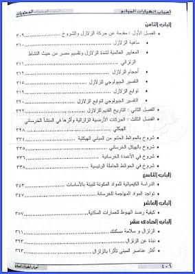 كتاب الدكتور خليل ابراهيم واكد, كتب الدكتور خليل ابراهيم واكد, كتاب الترميم للدكتور خليل ابراهيم واكد, كتاب الترميم للمهندس خليل واكد, ترميم, كتاب في الترميم, الترميم pdf, تصدع المنشآت الخرسانية, تصدع المنشآت الخرسانية pdf, تصدع المنشآت الخرسانية خليل ابراهيم واكد, الترميم خليل ابراهيم واكد, أسباب إنهيارات المباني pdf, أسباب إنهيارات المباني خليل ابراهيم واكد, طرق ترميم المنشآت pdf, طرق ترميم المنشآت الدكتور خليل ابراهيم واكد