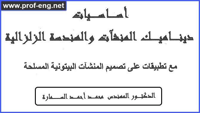 كتاب أساسيات ديناميك المنشآت والهندسة الزلزالية للدكتور محمد السمارة