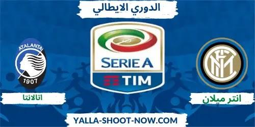 موعد مباراة إنترميلان وأتالانتا الدوري الايطالي