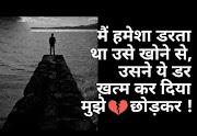 Best Attitude Hindi Status For FaceBook