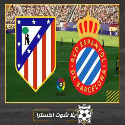 بث مباشر مباراة أتلتيكو مدريد وإسبانيول