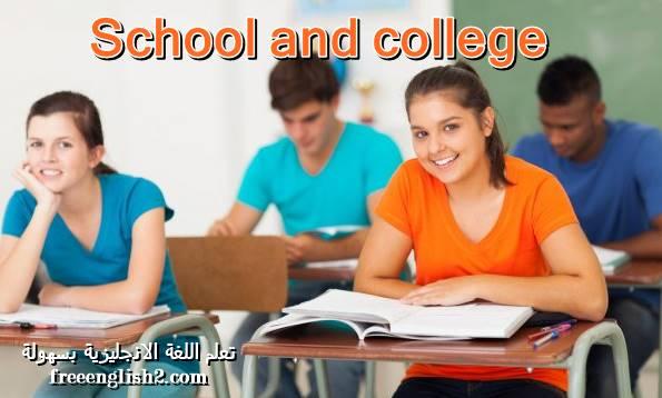 مصطلحات انجليزية تستخدم في المدرسة  والكلية