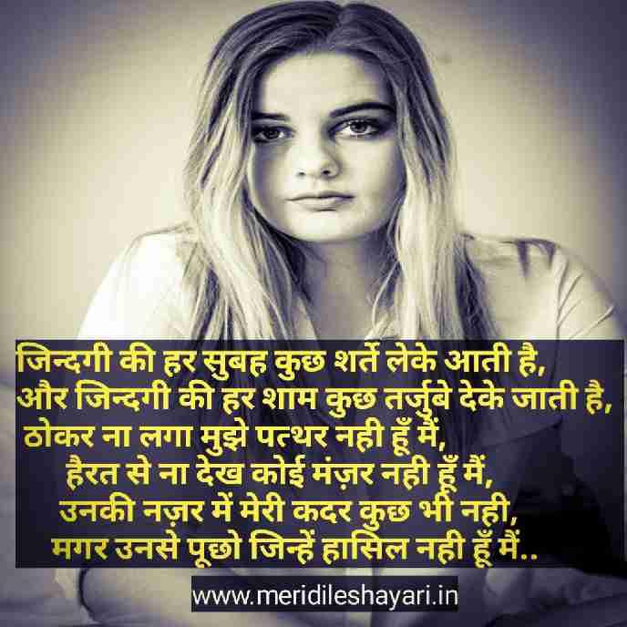 Kadar Shayari,kadar shayari in hindi, shayari on kadar, kadar karo shayari, kadar nahi shayari, kader khan shayari, kadar nahi meri shayari.