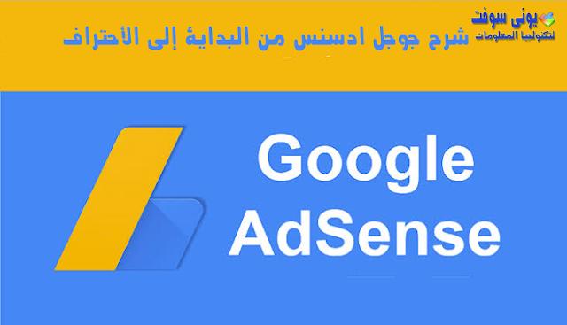 شرح جوجل ادسنس من البداية الي الاحتراف