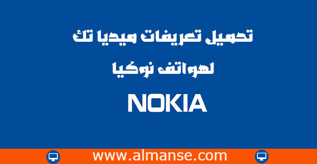 Download Nokia MTK drivers