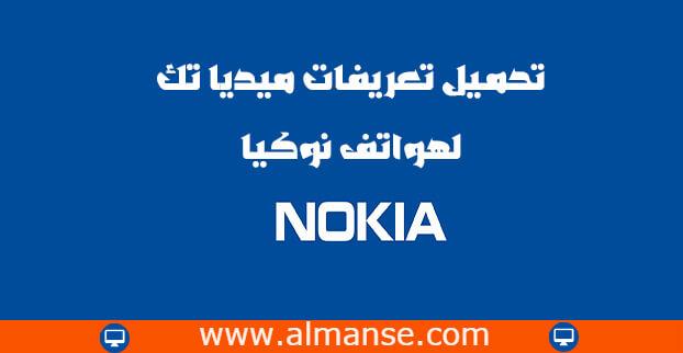Download Nokia MTK drivers