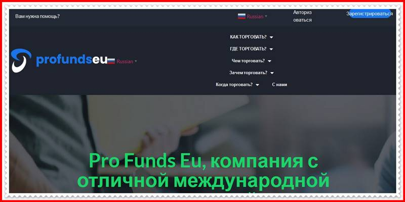 [Мошеннический сайт] profundseu.com – Отзывы, развод? Компания Pro Funds Eu мошенники!