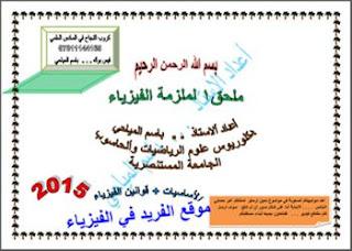 أساسيات وقوانين فيزياء السادس العلمي pdf، أساسيات وقوانين الفيزياء للصف السادس العلمي pdf، ملخص قوانين فيزياء سادس علمي العراق pdf