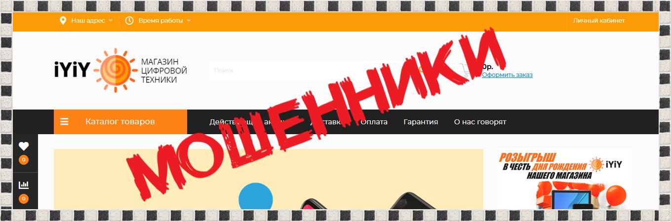 Акция «День Рождения – Время сюрпризов!» iyiy.ru – Отзывы, мошенники!