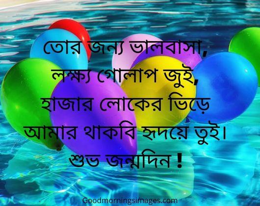 unique bangla birthday wishes
