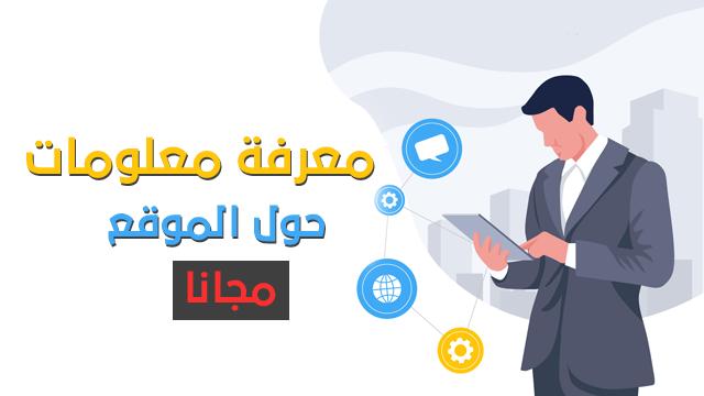 كيفية معرفة معلومات عن صاحب اي موقع على الانترنت بسهوله !