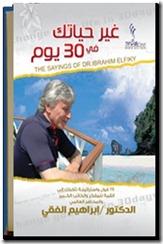 كتاب غير حياتك فى 30 يوم تحميل