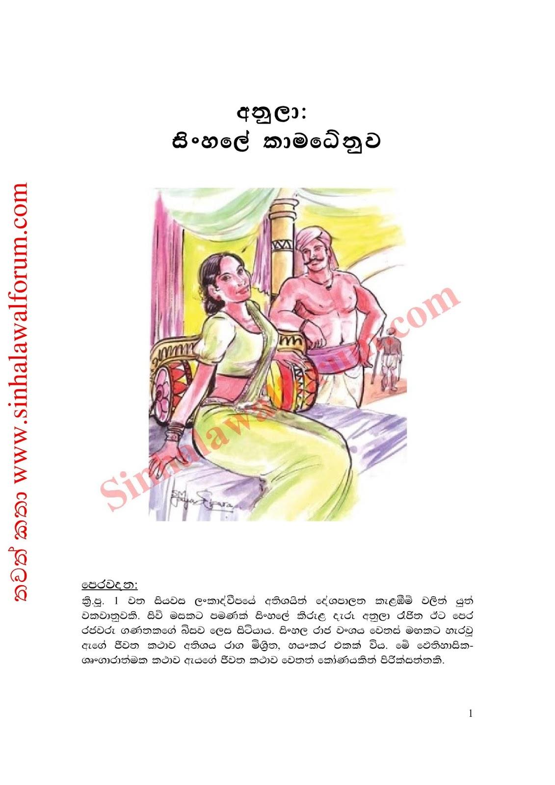 Pdf Download Sinhala Wal Katha
