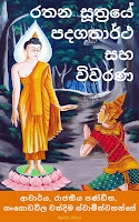 Ven. Dr. Gangodawila Chandima: Ratana Sutta: Text, Word-to-word Meaning, Translation, and Explanations