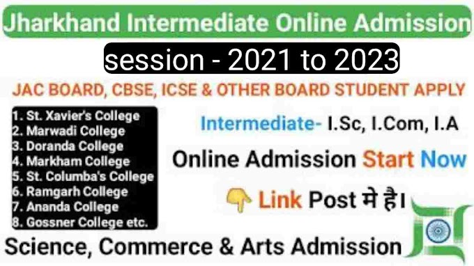 JHARKHAND INTERMEDIATE ADMISSION SESSION 2021 TO 2023