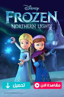 مشاهدة وتحميل فيلم فروزن ليجو LEGO Frozen Northern Lights 2016 مترجم عربي