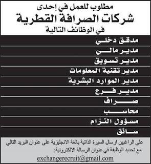 اعلانات وظائف جريدة الراية القطرية عدد الخميس 14 ديسمبر 2017