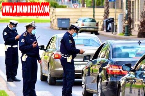 أخبار المغرب: مراقبة أكثر من 400 ألف شخص بتطبيق الشرطة police