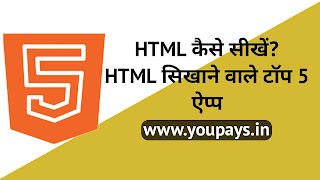 Mobile se html sikhne wale top 5 apps
