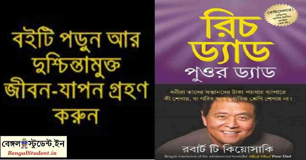 Robert Kiyosaki Rich Dad Poor Dad Bengali PDF Download