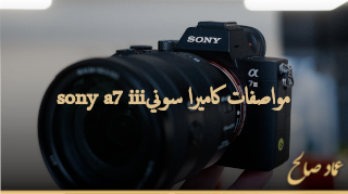 مواصفات كاميرا سونيsony a7 iii