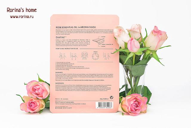 Тканевая маска для лица Beaudiani Aroma Mask Rose: отзывы