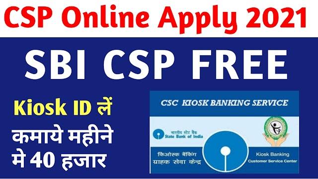 Apply Online CSP FREE l csp bank kaise khole l iibf police verification 100% FREE