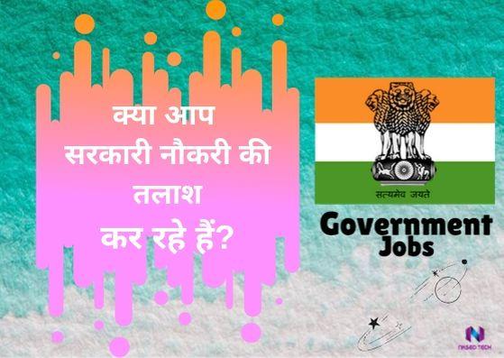 10th pass government job