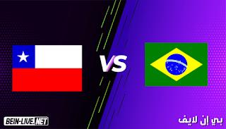 مشاهدة مباراة البرازيل وتشيلي بث مباشر اليوم بتاريخ 04-09-2021 في تصفيات كأس العالم