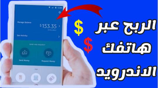 شرح تطبيق honeygain لربح المال هدية 5 $ دولار عند تنزيل التطبيق