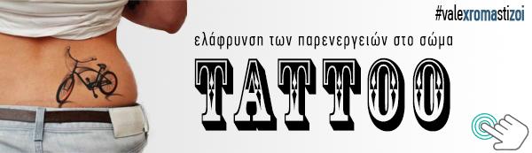 Tattoos: Ελάφρυνση των παρενεργειών στο σώμα