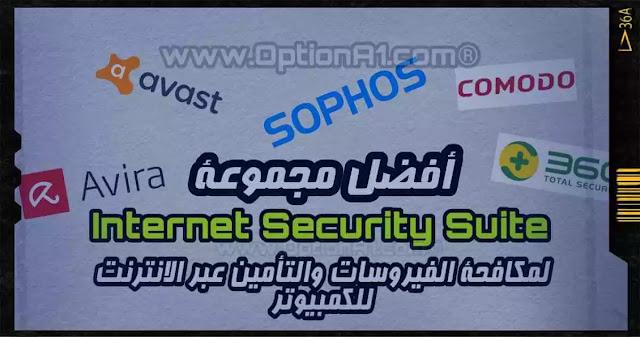 أفضل برامج Internet Security Suite لـ مكافحة الفيروسات للكمبيوتر 2019 و تأمين الانترنت كاملة مجانا