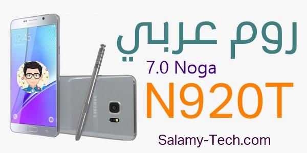 تعريب سامسونج Note 5 N920T-RA1 أندرويد 7.0 نوجا