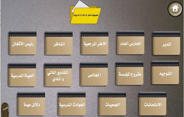 تجميعة لأهم مذكرات الإدارة التربوية