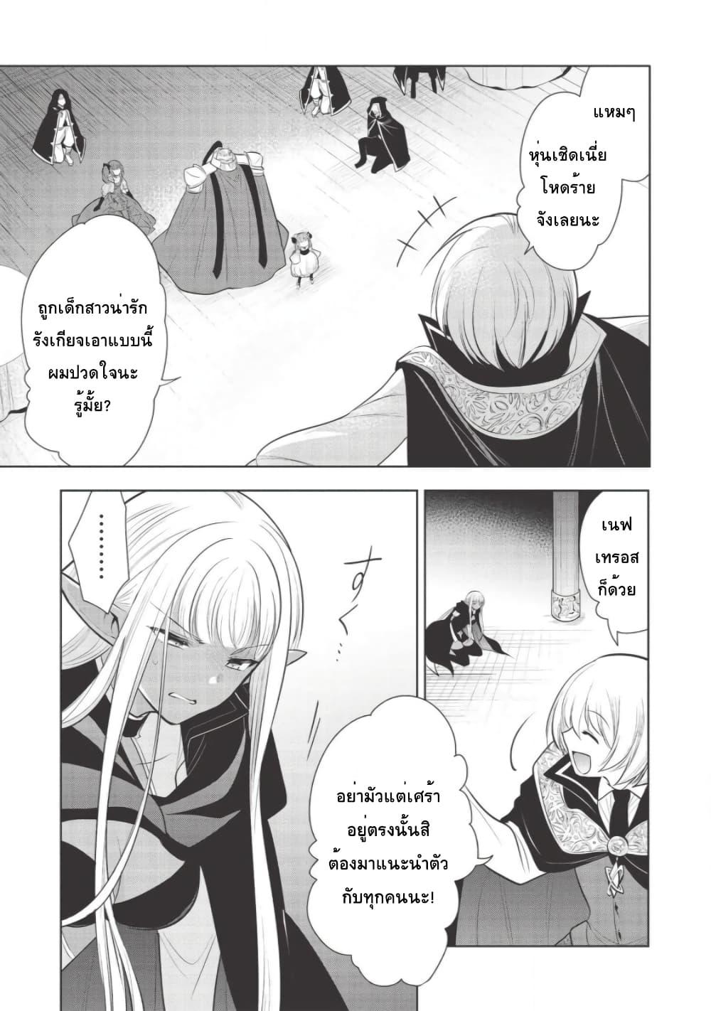 อ่านการ์ตูน Maou no Ore ga Dorei Elf wo Yome ni Shitanda ga Dou Medereba Ii ตอนที่ 30 หน้าที่ 3