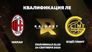 Милан — Будё-Глимт: прогноз на матч, где будет трансляция смотреть онлайн в 21:30 МСК. 24.09.2020г.