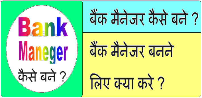 Bank maneger kaise bane in hindi