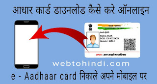 Aadhaar download process