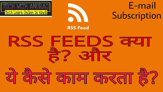 RSS Feed क्या है और ये कैसे काम करता है?
