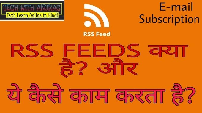 RSS Feed क्या है और ये कैसे काम करता है? - पूरी जानकरी हिन्दी मे