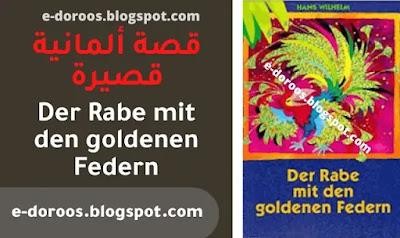 قصة ألمانية للمتبدئين: قصة ألمانية - Der Rabe mit den goldenen Federn